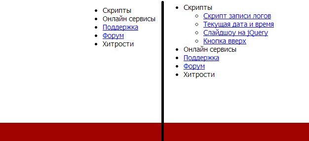 [Изображение: collapsing_menu.jpg]