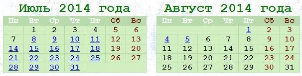 [Изображение: new_calendar.jpg]
