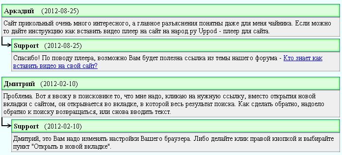 [Изображение: vopros_otvet_new.png]