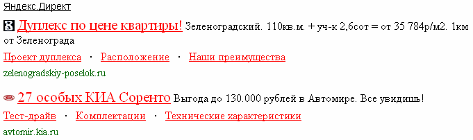 [Изображение: yandex_no_sitelinks.png]