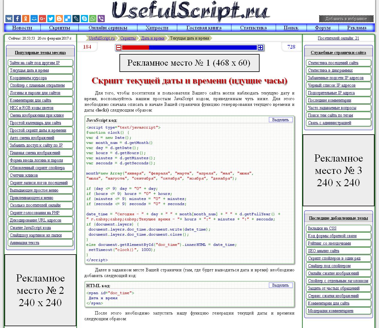 автоматическая смена картинки на сайте
